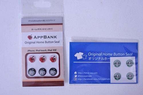 「Apple-Style 7周年記念オフ会」でいただいたホームボタンシール2種類を紹介