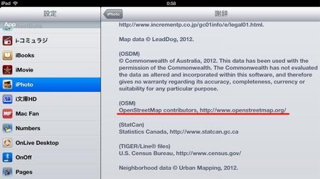 Apple、「iPhoto for iOS」でOpenStreetMapの使用していることを認める