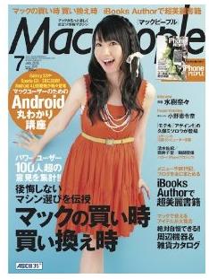 Macpeople 201207 1
