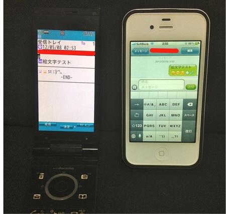 「iOS 5.1.1」でソフトバンク版iPhoneのMMSで絵文字が表示できない問題を解決