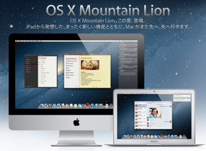 Mountainlion sh