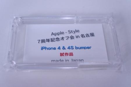 New Designさんの「iPhone 4 & 4S bumper」(試作品)を装着してみる