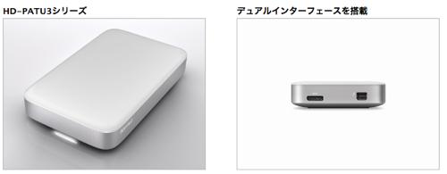 Buffalo、「Thunderbolt」と「USB」を搭載した「ミニステーション サンダーボルト」を近日発売