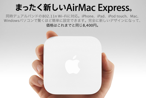 AirMacexpress new
