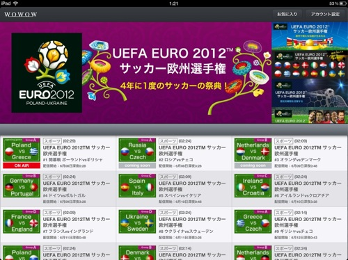 iPhone/iPadアプリ「WOWOWメンバーズオンデマンド」でユーロを見てみた