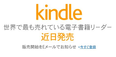 Amazon、「Kindle」を10月にも日本発売!?