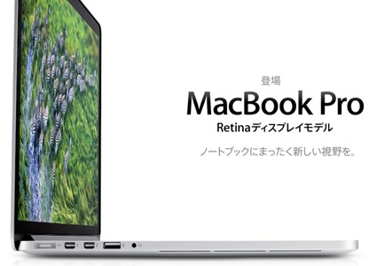 Macbookproretinadis