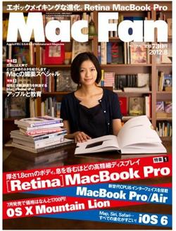 「Mac Fan」8月号、「Macなブロガーの素顔」に当ブログが掲載されました!