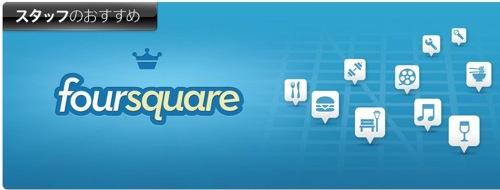 Apple、App Storeの「スタッフのオススメ」で「foursquare」や「vjay」をピックアップ