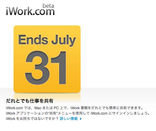「MobileMe」の次は「iWork.com」、7月31日に終了