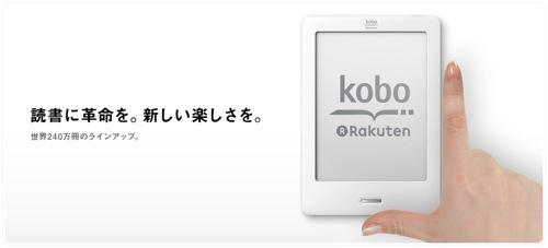 楽天、電子書籍端末「kobo Touch」を発表。