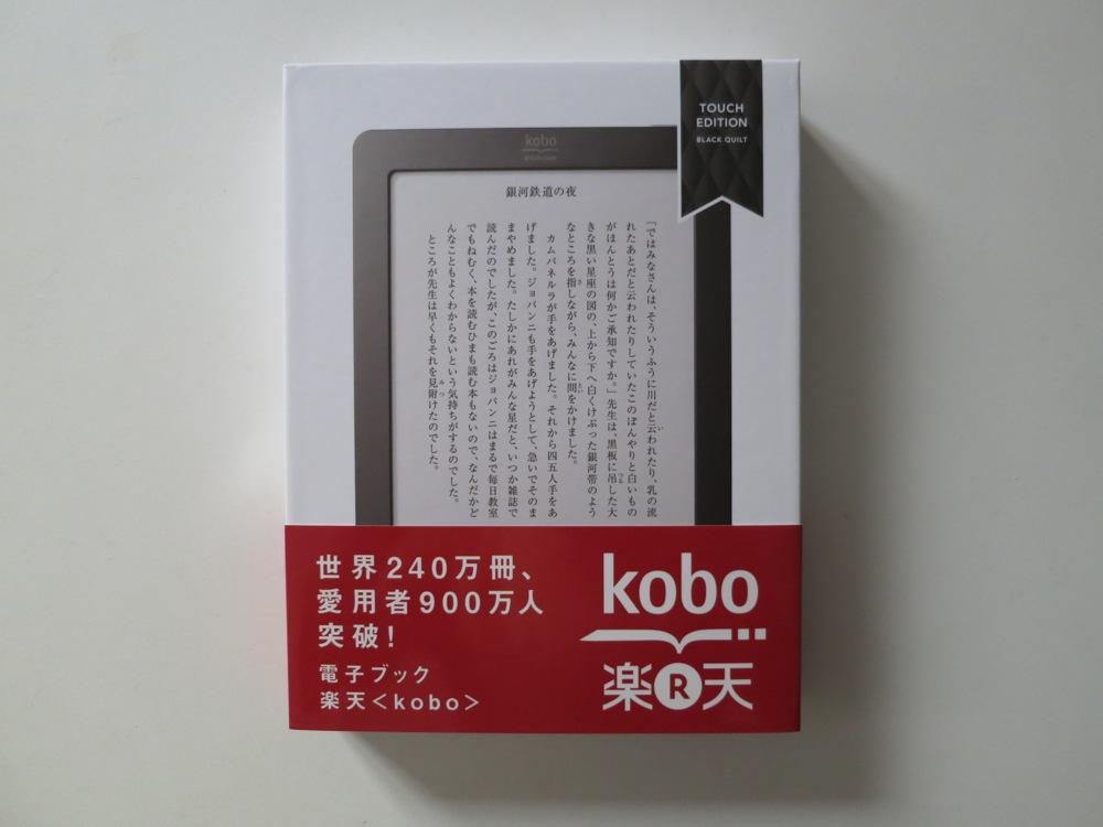 楽天の電子ブックリーダー「kobo Touch」をチェック
