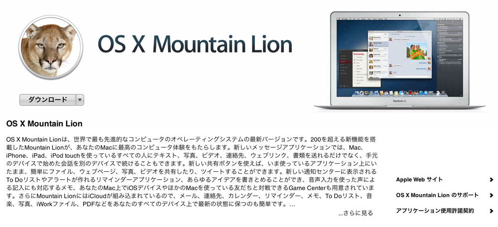 「OS X Mountain Lion」のインストールメディアを作る