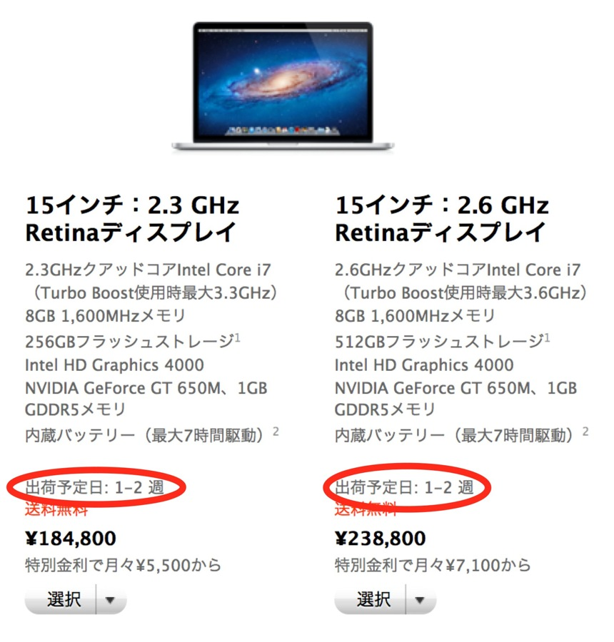 Apple Online Store、「MacBook Pro with Retina display」の出荷予定日が「1-2週」に短縮