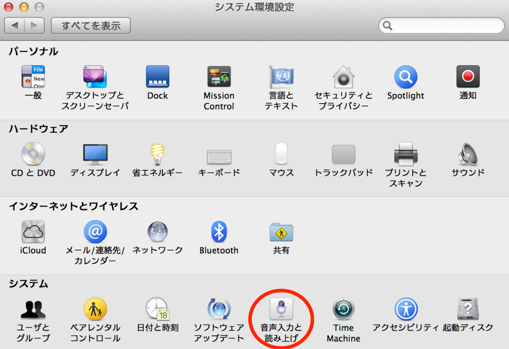 「OS X Mountain Lion」の新機能、音声入力機能をチェック