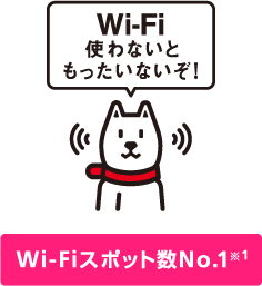 Softbankwifispotex