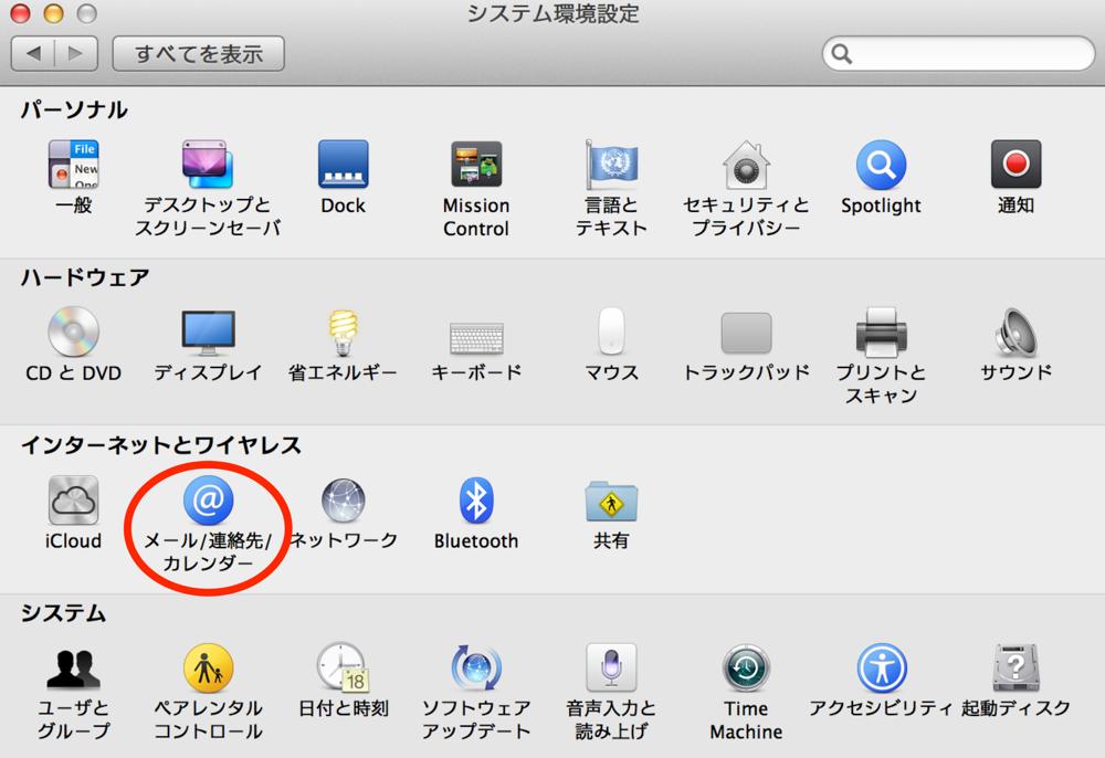 「OS X Mountain Lion」の新機能「Twitterの統合」を設定する