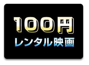 100yenrentaleiga