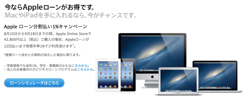 Applelorn 20120810