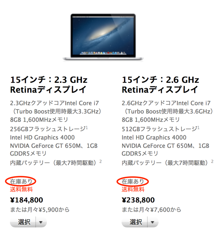 Apple Online Store、「MacBook Pro with Retina display」の出荷予定日が「在庫あり」に