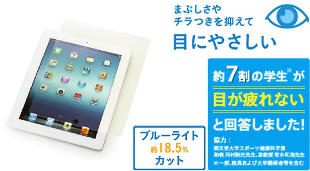 SoftBank SELECTION、iPad用ブルーライトガードフィルム発売へ