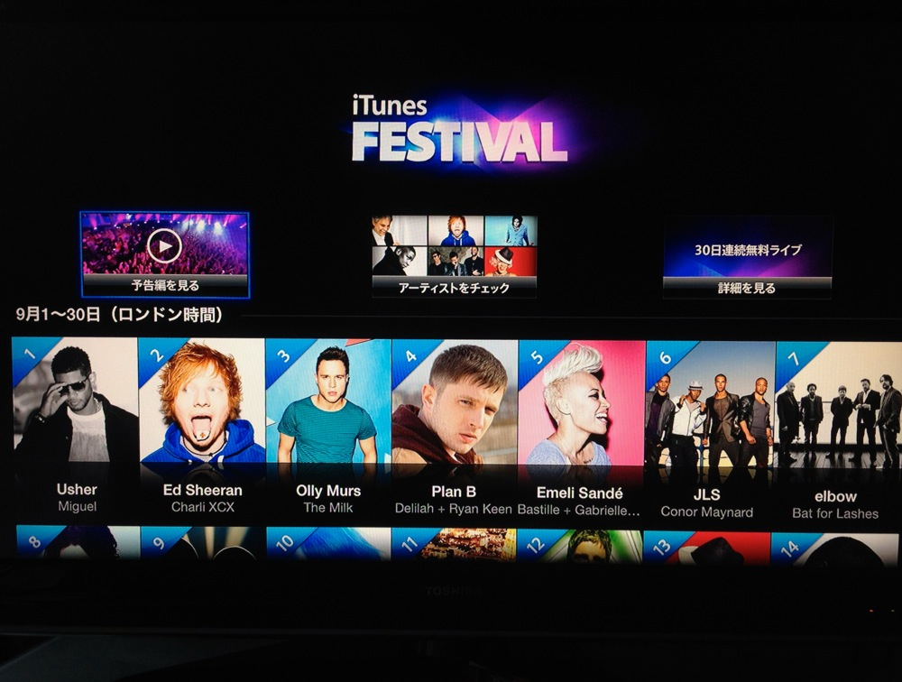 Itunes festival appletv2