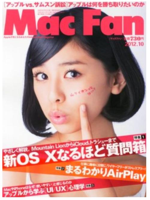 Macfan201210