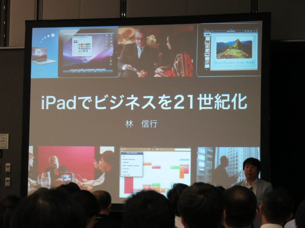 「Mac isLand 2012」レポート:林信行氏の講演「iPadでビジネスを21世紀化」