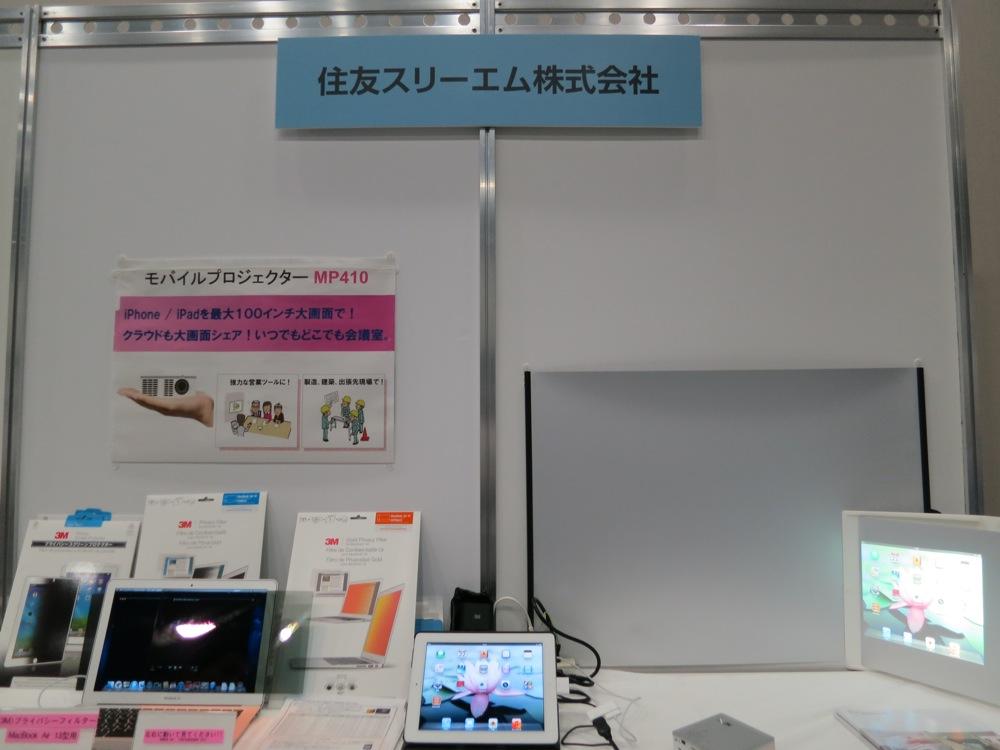 「Mac isLand 2012」レポート:住友スリーエム展示ブース