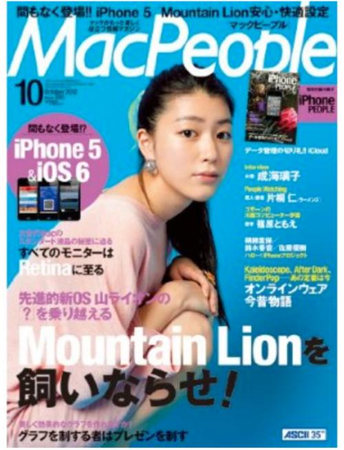 Macpeople201210