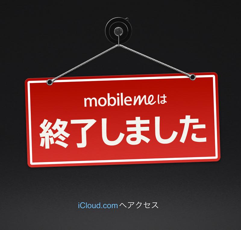 Apple、「iWork.com」を終了。「MobileMe」もファイルなどの移行期間を終える