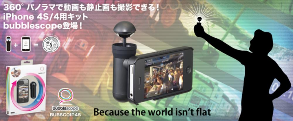 プリンストン、iPhone 4S/4用 360°パノラマ撮影キット「bubblescope」を発売へ