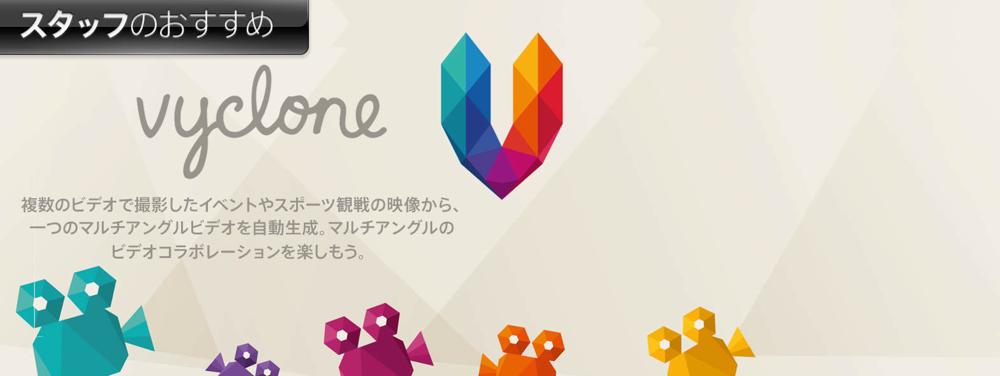 Apple、App Storeの「スタッフのおすすめ」で「Vyclone」や「Day One」などをピックアップ