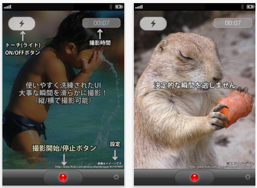 KatokichiSoft、iPhone 4Sで60fpsの滑らかムービーが撮影できるアプリ「スムーズビデオカメラ」リリース