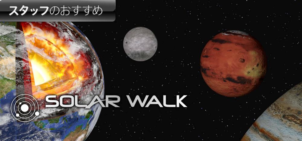 Apple、App Storeの「スタッフのおすすめ」で「Solar Walk」や「Pinterest」などをピックアップ