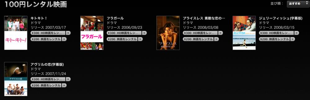 iTunes Storeの「100円レンタル映画」のラインナップが更新されている