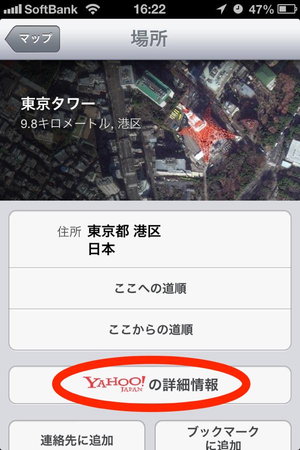 Appleとヤフーが提携、「iOS 6」のマップの地点情報を提供