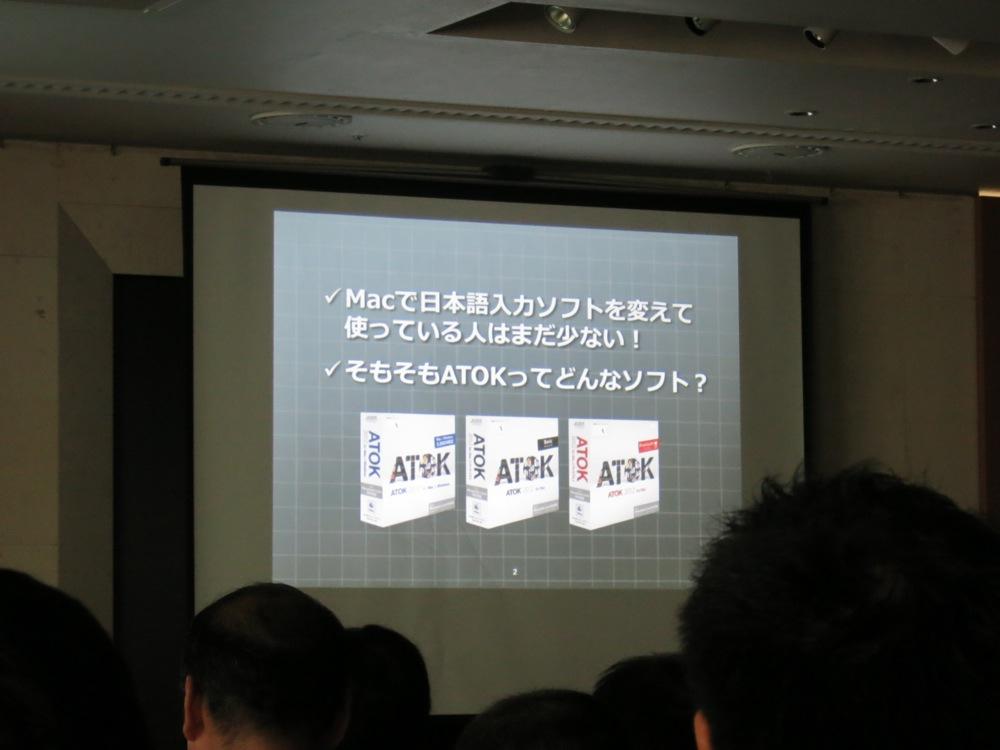 AUGM東京2012レポート・ジャストシステム、ATOK 2012 for Macの活用方法についてのプレゼン