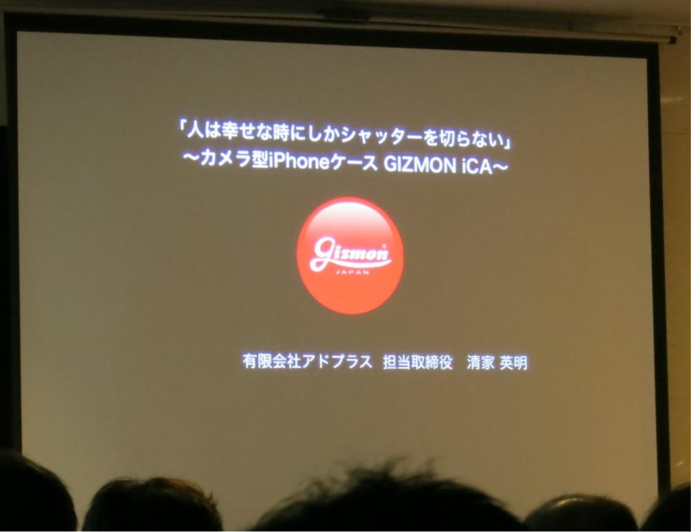 AUGM東京2012レポート・アドプラス、GIZMONのカメラ型iPhoneケースiCAを紹介