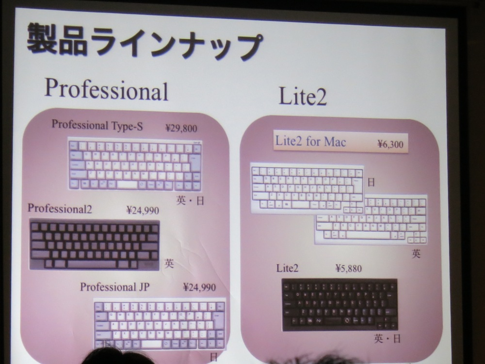 AUGM東京2012レポート・PFU、「Happy Hacking Keyboard」「ScanSnap」を紹介
