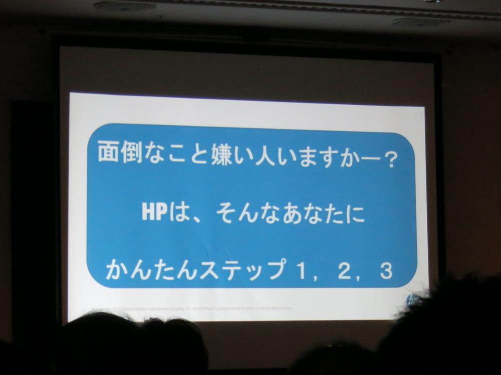 AUGM東京2012レポート、日本ヒューレット・パッカード、iOSデバイスから直接プリントアウトができる「ワイヤレスダイレクト」を紹介