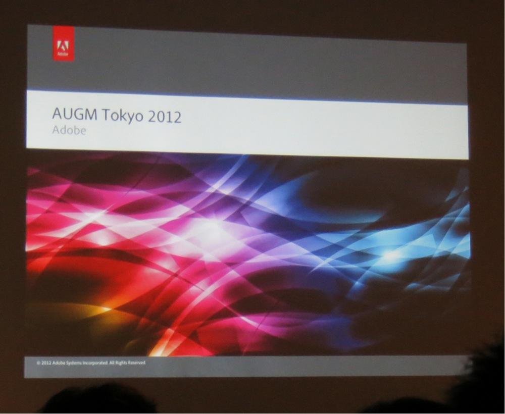 AUGM東京2012レポート、アドビシステムズ、Adobe Creative Cloudを紹介