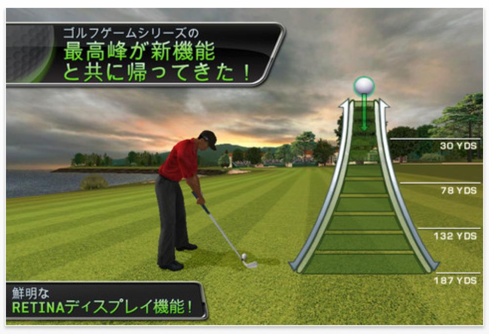 Apple、「今週のApp」として「Tiger Woods PGA TOUR 12」を無料で配信中