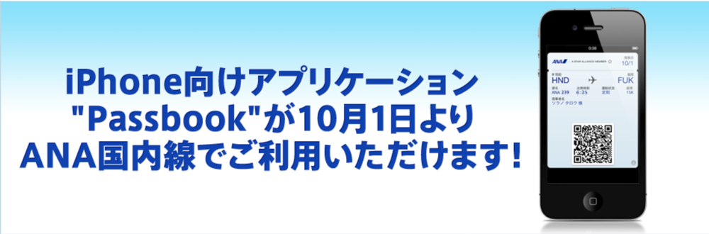 ANA、国内線で10月1日より「iOS 6」の「Passbook」に対応すると発表
