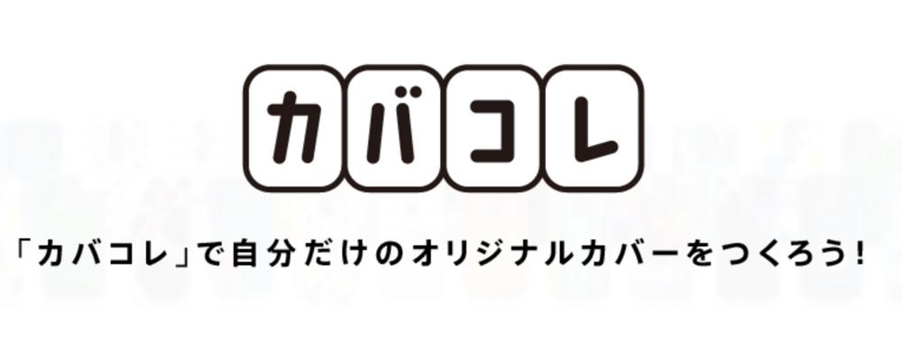 SoftBank SELECTION、「カバコレ」が iPhone 5に対応したと発表