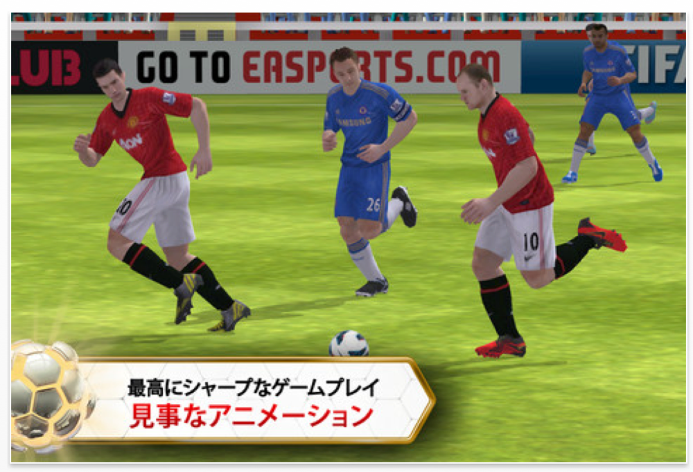 Electronic Arts、iOSアプリ「FIFA 13 by EA SPORTS」リリース