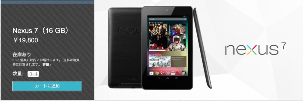 Google、「Nexus 7」を日本国内で販売開始