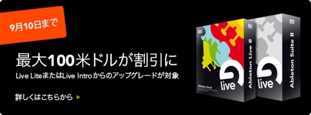 Ableton、「Ableton Live 8」アップグレード割引キャンペーン9月10日まで実施中