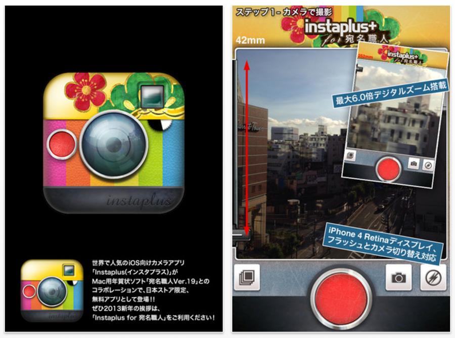 アジェンダ、iPhone用カメラアプリ「Instaplus for 宛名職人」リリース