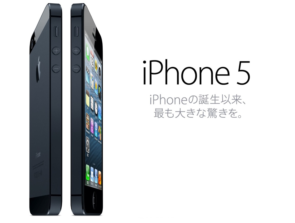 Iphone5 tanjyouirai